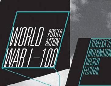 Strelka-WW1-100-years