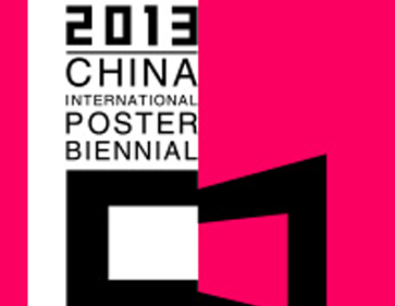 The-6th-China-International-Poster-Biennial-pw