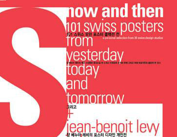 Now-and-Then--Swiss-posters-from-yesterday,-today,-and-tomorrow
