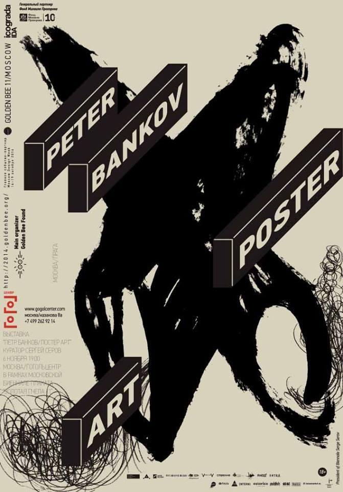 Peter Bankov – Poster Art 1
