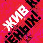 ALD.Alive Kruchenykh!