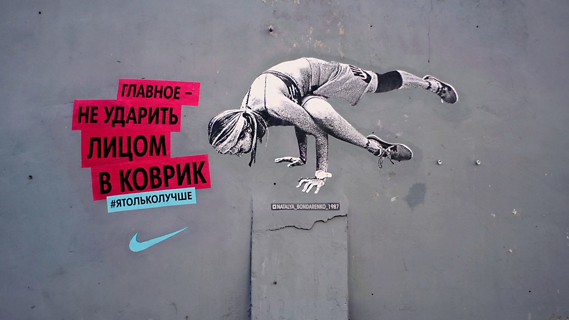 Nike Russia Street Poster Campaign | Poster Poster ...