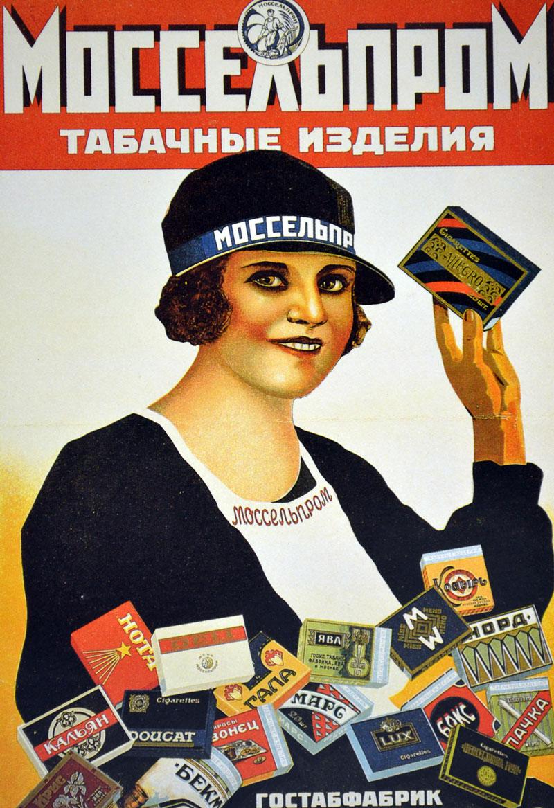 cigaretteads-16