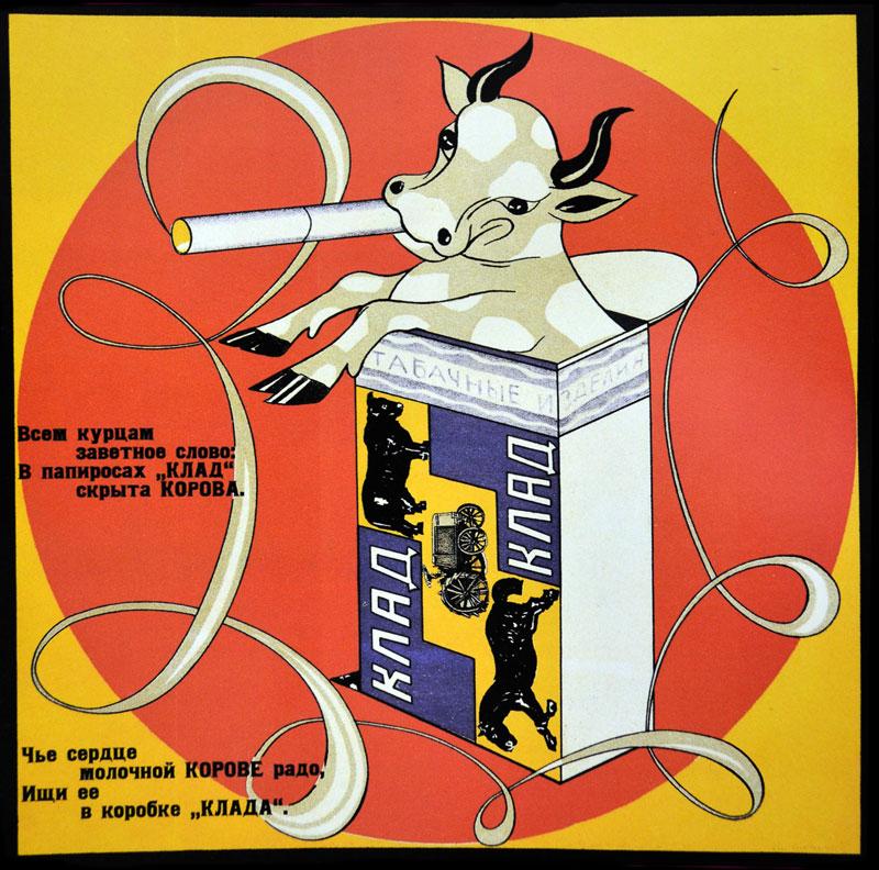 cigaretteads-4