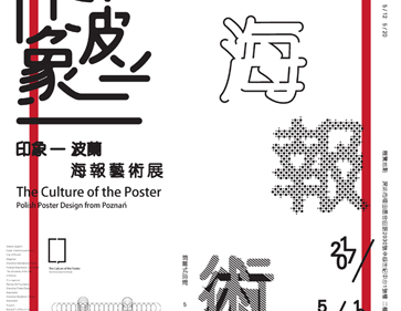 Culture of the Poster PP upload