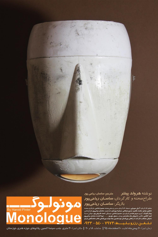 rasool-haghjoo-monologue-iran
