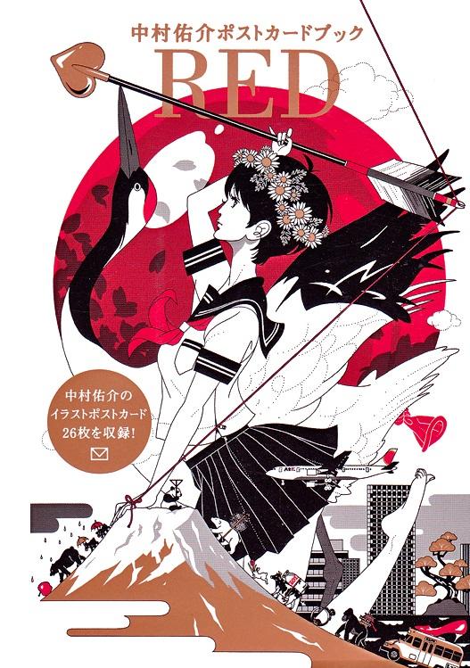 yusuke-nakamura-llustrations-red-postcard-book-21
