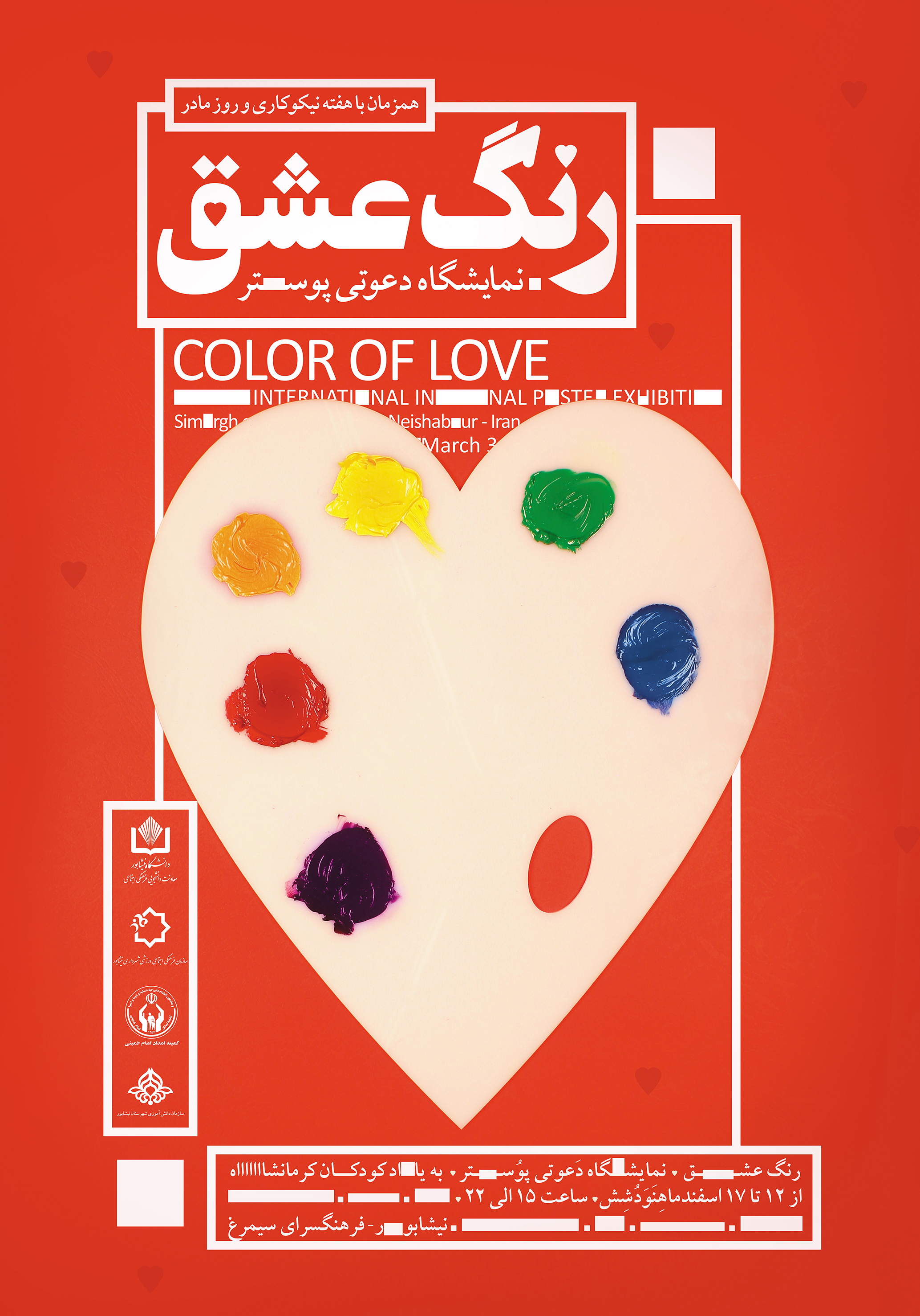 Color of Love – Poster