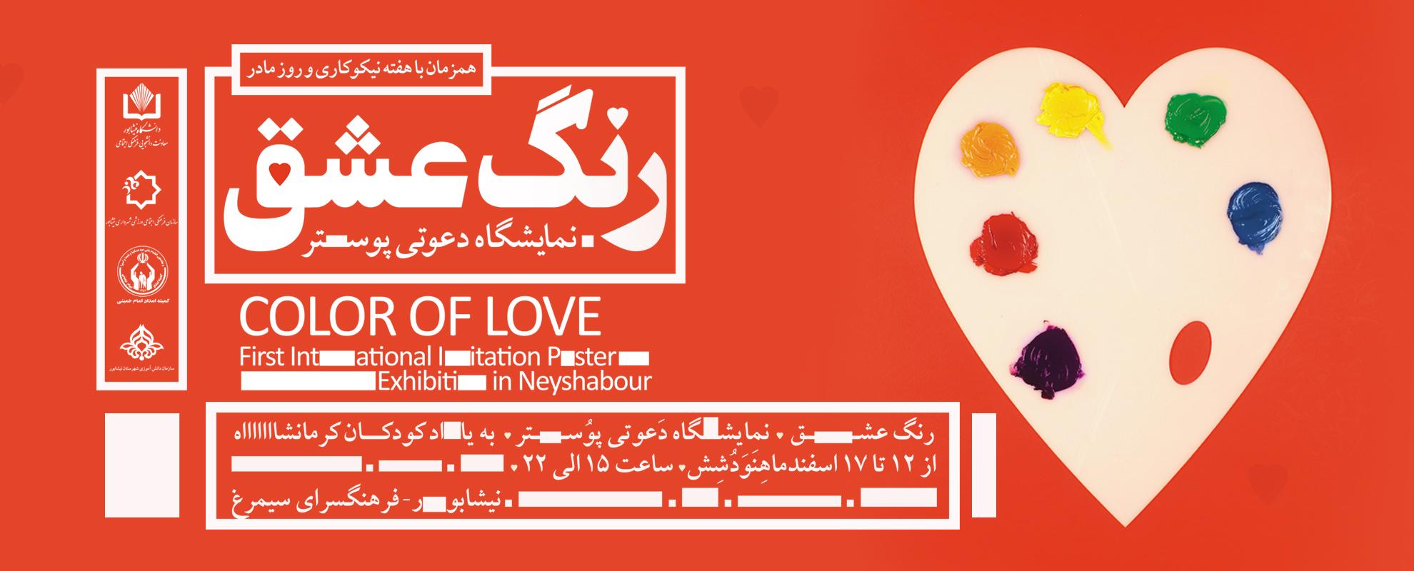 Color of Love – Site